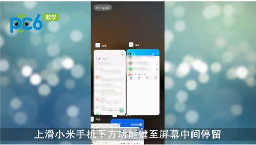 小米手机怎么分屏 分屏2个窗口方法教程