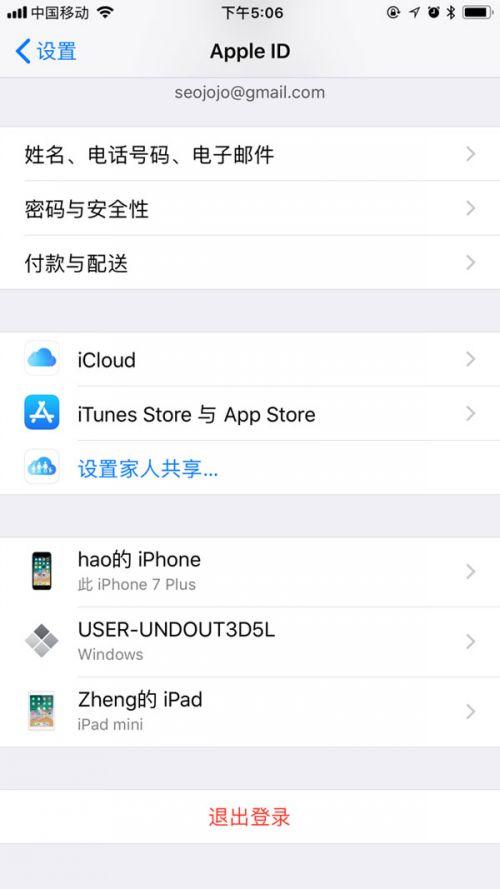 苹果怎么更换id登录