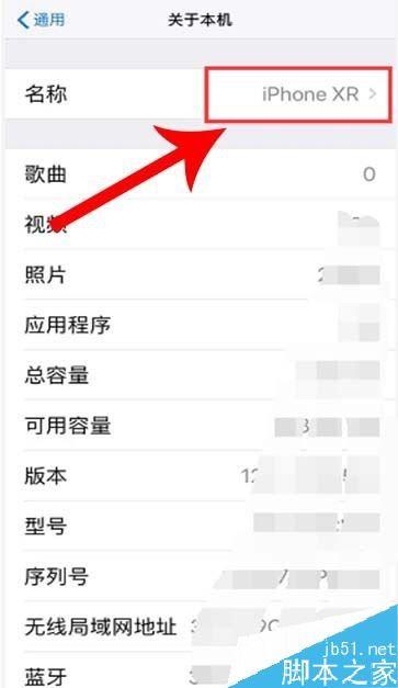 苹果怎么修改热点名称 热点名字修改方法