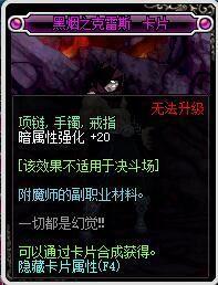dnf暗殿骑士附魔属性怎么选择 暗帝附魔宝珠选择推荐