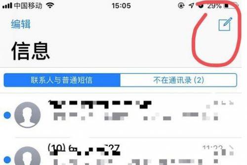 iphone怎么群发短信 祝福短信群发方法分享