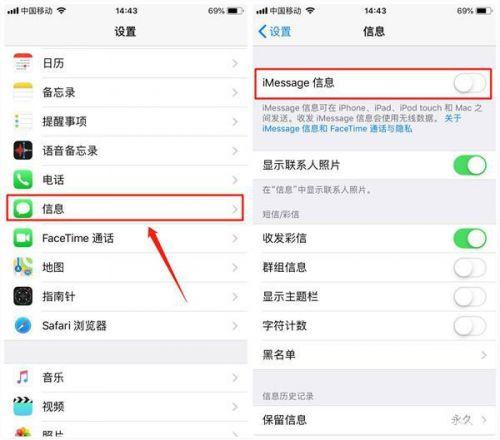 iphone怎么屏蔽短信 苹果手机垃圾短信屏蔽方法
