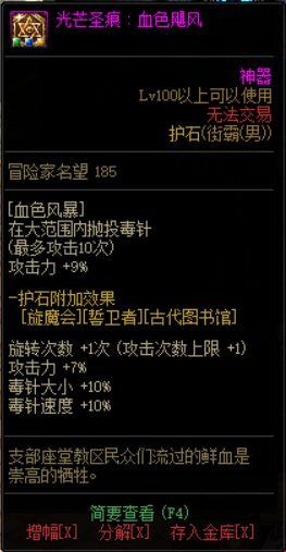 dnf男街霸护石怎么选 三觉男街霸100级最新毕业护石符文搭配推荐