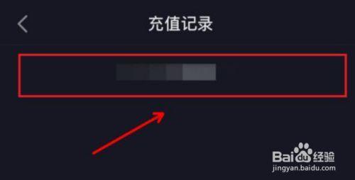 抖音充值记录怎么删除 充值记录删除方法详细操作