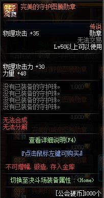 dnf弹药专家勋章选择哪个 100级男弹药专家勋章守护珠选择推荐