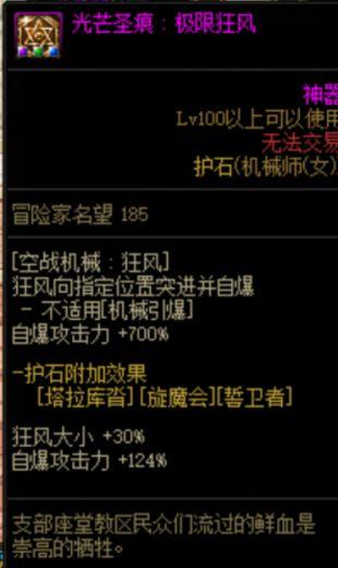 dnf女机械师护石怎么选择 三觉女机械师100级毕业护石符文搭配推荐
