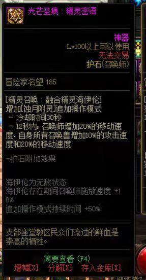 dnf召唤师护石怎么选择 三觉召唤师100级毕业护石选择推荐