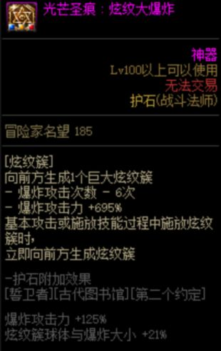 dnf战斗法师护石怎么选择 三觉战斗法师100级毕业护石选择推荐