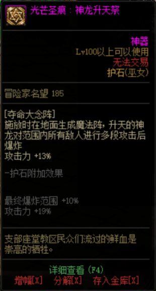 dnf巫女护石怎么选择 三觉巫女100级护石符文最新搭配推荐